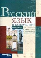 Русский язык и культура речи: практикум для инжереров и экономистов, ПР-M
