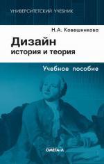 Дизайн: история и теория. 5-е изд., стер. Ковешникова Н.А
