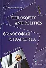 Philosophy and Politics. Философия и политика: Учеб. пособие
