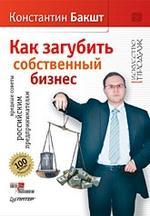 Как загубить собственный бизнес: вредные советы российским предпринимателям. 2-е изд