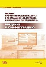 Секреты профессиональной работы с программой 1С:Зарплата и Управление Персоналом 8. Введение в конфигурацию