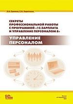 Секреты профессиональной работы с программой 1С:Зарплата и Управление Персоналом 8. Управление персоналом