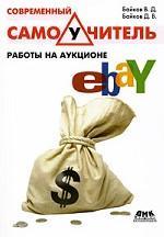 Д. Байков,Владимир Байков. Современный самоучитель работы на аукционе eBay