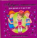 Книга Азбука этикета. Для детей от 2 до 5 лет