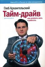 Тайм-драйв: Как успевать жить и работать. 10-е изд. (обл.)