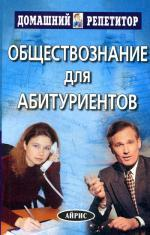 Обществознание для абитуриентов. 6-е издание