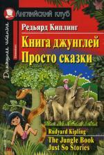 Книга джунглей. Просто сказки. The Jungle Book Just So Stories