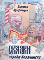 Сказки города Корячинска