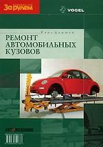 Ремонт автомобильных кузовов