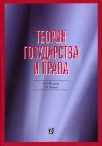 Теория государства и права, 3-е издание