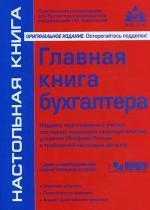 Главная книга бухгалтера (+ CD)