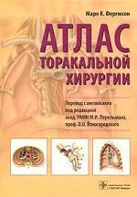 Атлас торакальной хирургии