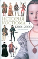 История костюма. 1200-2000