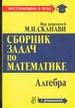 Сборник задач по математике с решениями. В 2 книгах. Книга 1. Алгебра