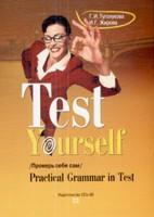 Проверь себя сам. Пособие по английскому языку для поступающих в ВУЗы