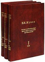 Россия в глобальном мире. Философия и социология преобразований (комплект из 3 книг)