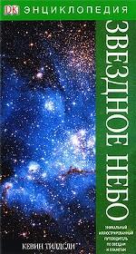 Скачать Звездное небо. Энциклопедия бесплатно Кевин Тилдсли,Филип Илз