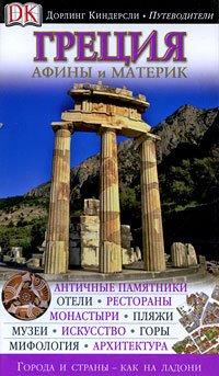 Греция. Афины и материк. Иллюстрированный путеводитель