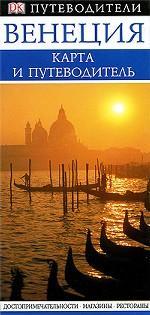 Венеция. Карта и путеводитель