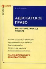 Адвокатское право: Учебно-практическое пособие