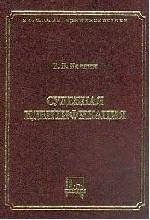 Судебная идентификация