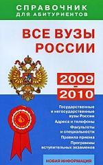 Все вузы России: справочник для абитуриентов 2009-2010