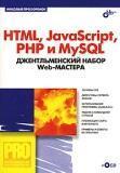 HTML, JavaScript, PHP и MySQL. Джентльменский набор Web-мастера, 2-е издание