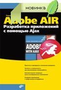 Л. Уллман. Adobe AIR. Разработка приложений с помощью Ajax