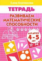 Развиваем математич. способности (д/детей 4-5 лет)