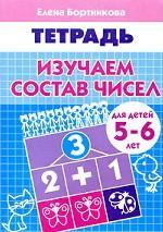 Изучаем состав числа. Тетрадь. 5-6 лет