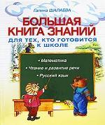 Читать Большая книга знаний для тех, кто готовится к школе. Математика. Чтение и развитие речи. Русский язык
