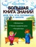 Большая книга знаний для тех, кто готовится к школе. Математика. Чтение и развитие речи. Русский язык