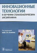 Инновационные технологии в обучении стоматол. дисциплинам