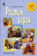 Растем играя: Средний и старший дошкольный возраст: Пособие для воспитателей и родителей: 2-е издание