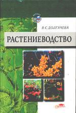 Растениеводство: Учебное пособие для вузов и колледжей