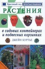 Растения в садовых контейнерах и подвесных корзинках