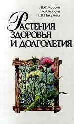 Растения здоровья и долголетия