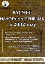 Расчет налога на прибыль в 2002 году