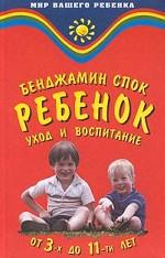 Ребенок. Уход и воспитание от 3 до 11 лет