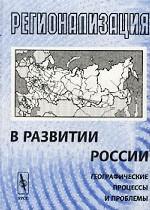Регионализация в развитии России: географические процессы и проблемы