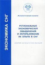 Региональные экономические объединения и использование их опыта в СНГ. Сборник аналитических докладов