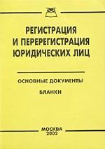Регистрация и перерегистрация юридических лиц. Основные документы. Бланки