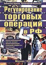 Регулирование торговых операций в Российской Федерации