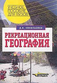 Рекреационная география: Учебное пособие для вузов