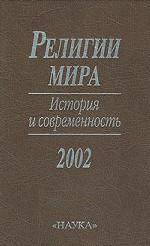 Религии мира: История и современность, 2002