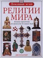 Религии мира. Великие вероучения от древности до наших дней