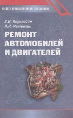 Ремонт автомобилей и двигателей: Учебник