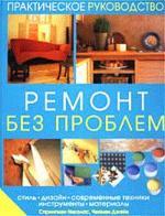 Ремонт без проблем: стиль, дизайн, современные техники, инструменты, материалы