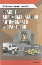 Ремонт дорожных машин, автомобилей и тракторов