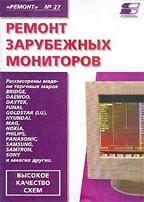 Ремонт зарубежных мониторов